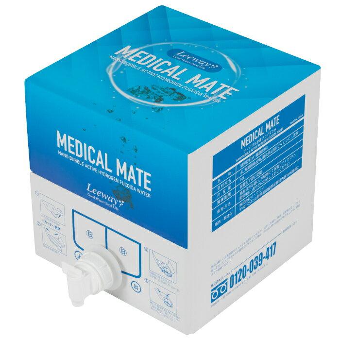 ナノバブル水素水フコイダン MEDICAL MATE 10L 送料無料