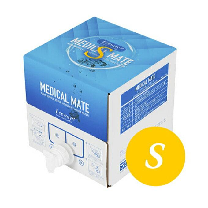 ナノバブル水素水フコイダン MEDICAL MATE S(10L) 送料無料