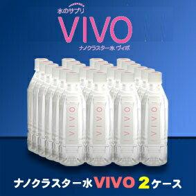 VIVOナノクラスター水ヴィボ(500ml×24本)2ケース 送料無料(ビボ/500ミリ/飲料水/軟水/酸素水/ミネラルウォーター/クラスター水/無炭酸)【楽ギフ_のし】【楽ギフ_のし宛書】