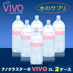 VIVOナノクラスター水ヴィボ(2L×6本)2ケース 送料無料(ビボ/水/2000ミリ/2リットル/飲料水/軟水/酸素水/ミネラルウォーター/クラスター水/無炭酸)【楽ギフ_のし】【楽ギフ_のし宛書】