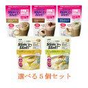 送料無料 スリムアップスリム スープ&シェイク選べる5個セット
