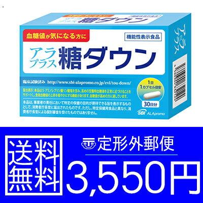 【定形外郵便/送料無料】※日時指定不可アラプラス 糖ダウン 30カプセル
