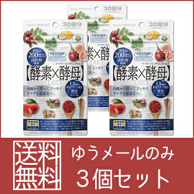 【送料無料・お得な3個セット】イースト×エンザイム ダイエットサプリメント(酵素×酵母ダイエット) 60粒(30回分)