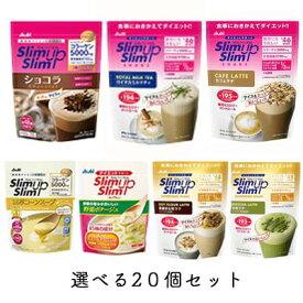【送料無料】 アサヒの大人気大袋シェイク&スープ♪【20個セット】スリムアップスリム