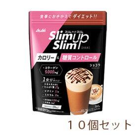 《送料無料》アサヒ スリムアップスリム ショコラお得なまとめ買い【10個セット】