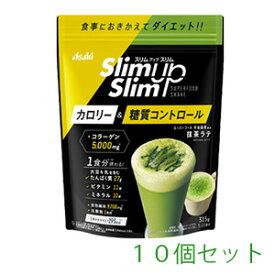【送料無料】アサヒ【スリムアップスリム】酵素+スーパーフードシェイク 抹茶ラテ 10個セット