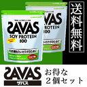 《送料無料/あす楽対応》【SAVAS/ザバス】ソイプロテイン100 ココア味(1050g/約50食分)お得な2個セット!