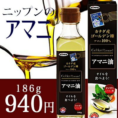 ニップン アマニ油 186g 【亜麻仁油】