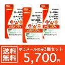 【メール便/送料無料】メタバリアS 120粒×3袋セット (※旧品名 メタバリアスリム )