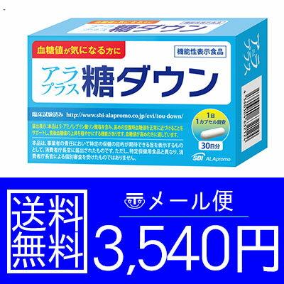 【メール便/送料無料】※日時指定不可アラプラス 糖ダウン 30カプセル