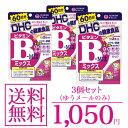 【メール便/送料無料】3袋セットDHC ビタミンBミックス 60日分 120粒