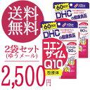 【メール便/送料無料】2袋セットDHC コエンザイムQ10包接体 120粒 (60日分)