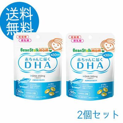【メール便/送料無料】※日時指定不可 ビーンスタークマム 赤ちゃんに届くDHA 30日分 2個セット