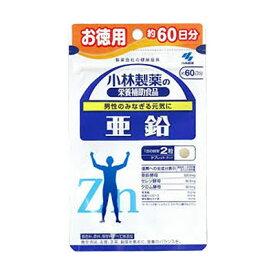 【ネコポス/送料無料】小林製薬の栄養補助食品 亜鉛 お徳用 120粒(約60日分)*