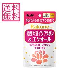 【メール便/送料無料】Rakune(らくね) 発酵大豆イソフラボン&エクオール 28日分 28粒