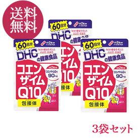 【ネコポス/送料無料】3袋セットDHC コエンザイムQ10包接体 120粒 (60日分)*