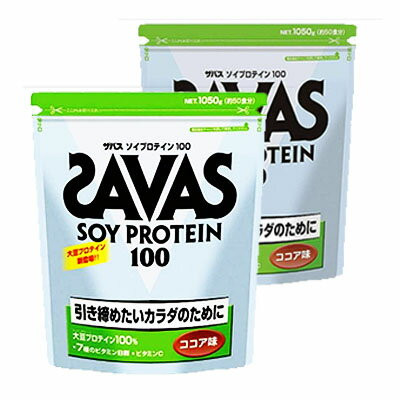 《送料無料》【SAVAS/ザバス】ソイプロテイン100 ココア味(1050g/約50食分)お得な2個セット!