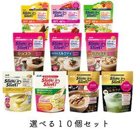 【送料無料】アサヒの大人気大袋スムージー&シェイク&スープ♪【10個セット】スリムアップスリム