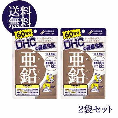【メール便/送料無料】2袋セットDHC 亜鉛 60日分 60粒