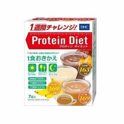 【DHC】プロテインダイエット250g×7袋入りココア味×3袋、バナナ味×2袋、ミルクティー味×2袋
