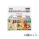 【送料無料】アサヒ リセットボディ 12個セット発芽玄米入りダイエットケア雑炊お得なまとめ買い♪