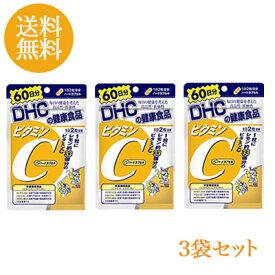 【メール便/送料無料】3袋セットDHC/ビタミンC ハードカプセル 60日分 120粒*