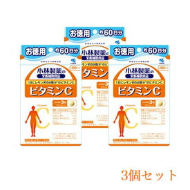 【ネコポス/送料無料】お得な3個セット小林製薬 ビタミンC180粒(約60日分)×3個*