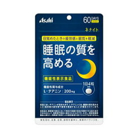 【メール便/送料無料】ネナイト 240粒(60日分)アサヒ<機能性表示食品>