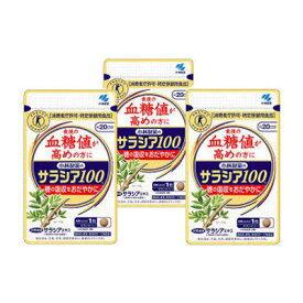 【ネコポス/送料無料】お得な3個セット小林製薬 サラシア10060粒(約20日分) 特定保健用食品*