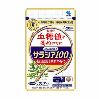 【メール便/送料無料】小林製薬 サラシア10060粒(約20日分) 特定保健用食品
