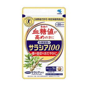 【ネコポス/送料無料】小林製薬 サラシア10060粒(約20日分) 特定保健用食品*
