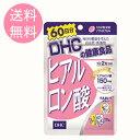 【メール便/送料無料】DHC/ヒアルロン酸 60日分 120粒