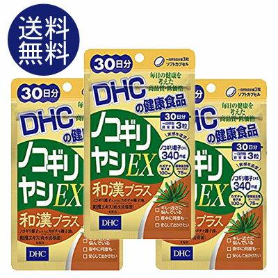 【メール便/送料無料】お得な3個セット!DHC/ノコギリヤシEX和漢プラス  20日分 60粒