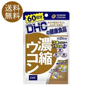 【メール便/送料無料】DHC/濃縮ウコン  60日分 120粒