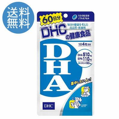 【メール便/送料無料】DHC/DHA 60日分 240粒 【機能性表示食品】