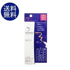 【ゆうパケット/送料無料】トランシーノ 薬用ホワイトニングCCクリーム 30g