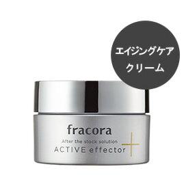 【定形外郵便/送料無料】Fracora(フラコラ) アクティブ エフェクター 50g