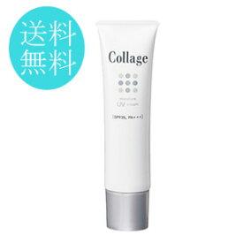 【送料無料/ゆうパケット】 コラージュ薬用保湿UVクリーム 30g