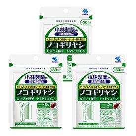リニューアル!【メール便/送料無料】お得な3個セット小林製薬 ノコギリヤシ 60粒(約30日分)×3個