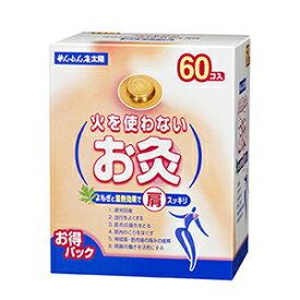 【宅配便】大容量!せんねん灸 太陽 火を使わないお灸 60個