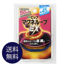 【ネコポス/送料無料】ピップ マグネループEX 45cmネイビーブルー