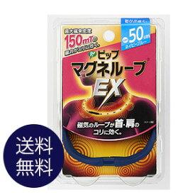 【ネコポス/送料無料】ピップ マグネループEX 50cmネイビーブルー