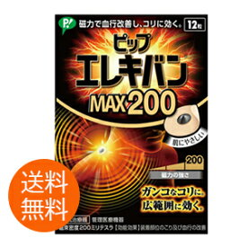 【ネコポス/送料無料】ピップエレキバン MAX200(12粒)J