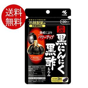【ネコポス/送料無料】小林製薬 成熟黒にんにく 黒酢もろみ90粒(約30日分)J