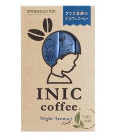 【ネコポス】INIC coffee イニックコーヒー ナイトアロマ+葉酸 12本入 インスタントコーヒー ホットコーヒー アイスコーヒー 珈琲 12杯分 コーヒー スティックコーヒー 正規品 就寝前 マタニティ 授乳期