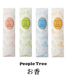 【ネコポス・送料無料】 お香 People Tree インド製 アーユルヴェーダ フェアトレード