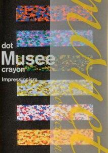 【ネコポス・送料無料】おもしろ 文房具 クレヨン カラフル ドットフラワーズクレヨン ドットミュゼクレヨン 【 AOZORA / あおぞら 】 Dot Flowers Crayon Dot Musee Crayon 色が混ざったような モザイク