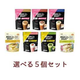 スリムアップスリム スープ&シェイク選べる5個セット※こちらのページは北海道・九州・沖縄県・離島の出荷不可です。別で北海道・九州・沖縄県・離島の方専用ページございます。下記リンク記載。