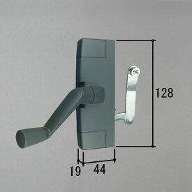 三協アルミ 補修部品99WB3953N0 ルーバーハンドル/窓・サッシ 部品ルーバー窓オペレーターハンドル