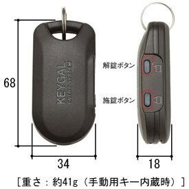 三協アルミ リモコンキーUBキーガルリモコン(WD9166-KG)三協リモコン